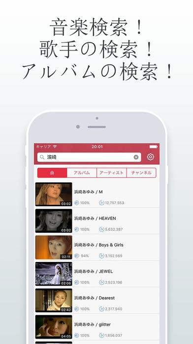 「Music FM 音楽全て無料で聴き放題!Music AI連続再生!」のスクリーンショット 3枚目