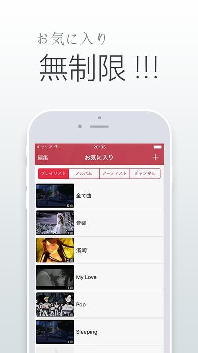 「Music FM 音楽全て無料で聴き放題!Music AI連続再生!」のスクリーンショット 2枚目