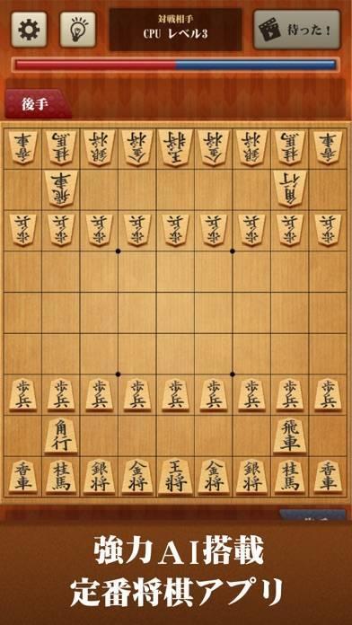 「将棋アプリ 百鍛将棋」のスクリーンショット 1枚目