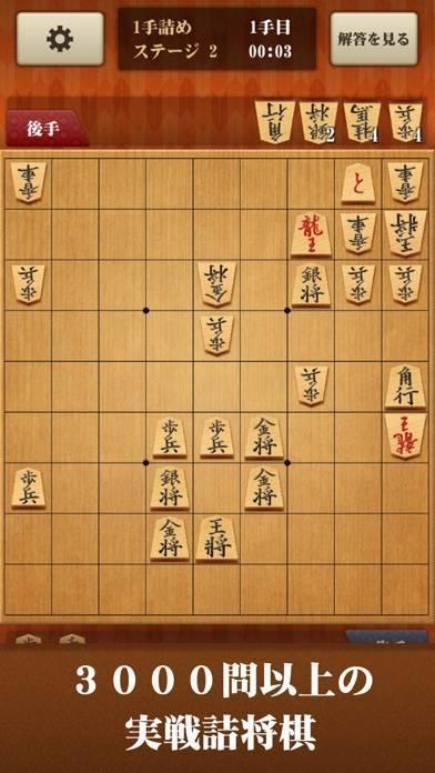 「将棋アプリ 百鍛将棋」のスクリーンショット 2枚目