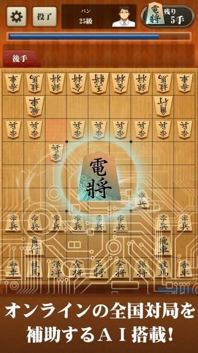 「将棋アプリ 百鍛将棋」のスクリーンショット 3枚目