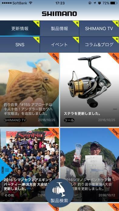 「シマノ釣り」のスクリーンショット 1枚目