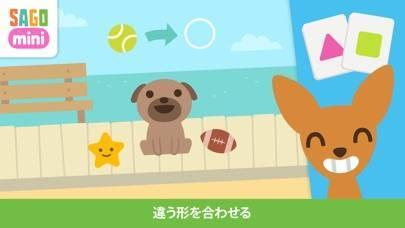 「サゴミニ 子犬ようちえん」のスクリーンショット 2枚目