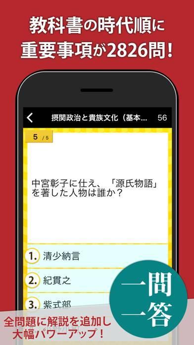 「日本史一問一答」のスクリーンショット 2枚目