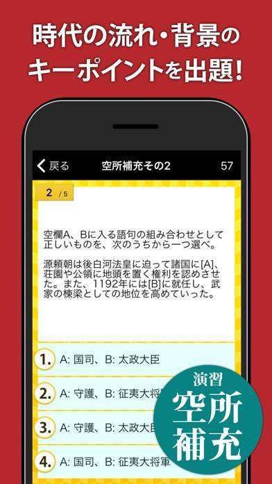 「日本史一問一答」のスクリーンショット 3枚目