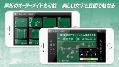 「蔵衛門工事黒板 - 工事写真台帳のための電子小黒板アプリ」のスクリーンショット 3枚目