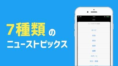 「目覚ましニュース」のスクリーンショット 3枚目