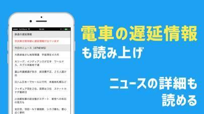 「目覚ましニュース」のスクリーンショット 2枚目