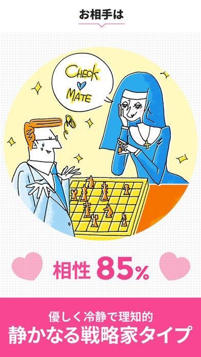 「カップリング診断 - 婚活のIBJとディグラム木原誠太郎監修」のスクリーンショット 3枚目
