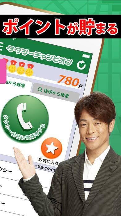「タクシーチャンピオン 配車でポイント貯まる」のスクリーンショット 2枚目