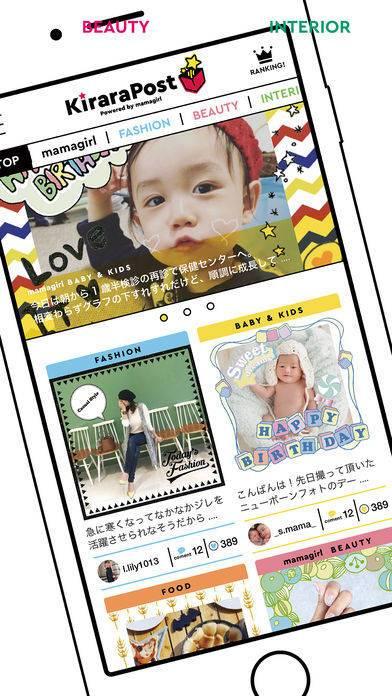 「[KiraraPost]おしゃれ&かわいい ママの写真SNS」のスクリーンショット 2枚目