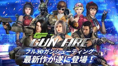 「GUNFIRE(ガンファイア)-爽快フル3Dガンシューティング」のスクリーンショット 1枚目