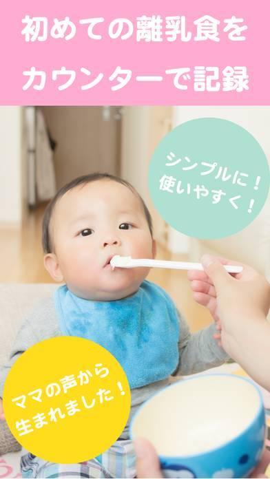 「離乳食カウンター 〜離乳食の記録をサポート〜」のスクリーンショット 1枚目