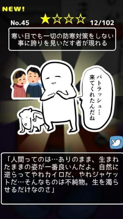 「小学生あるあるマンガガチャ」のスクリーンショット 2枚目