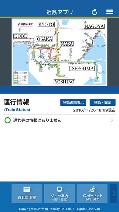 「近鉄アプリ」のスクリーンショット 2枚目