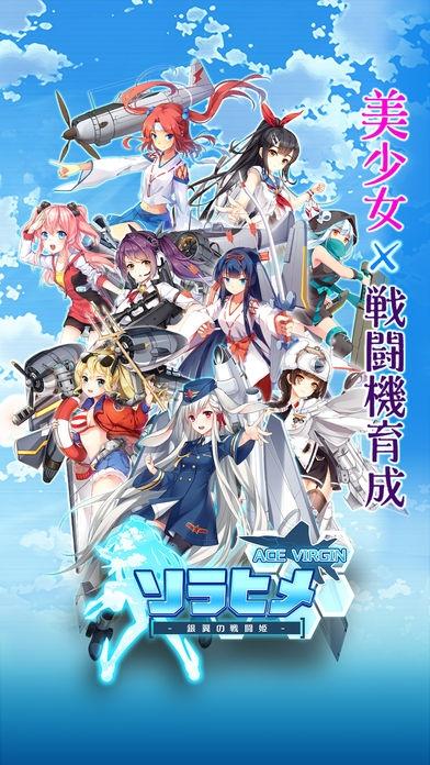 「ソラヒメ ACE VIRGIN -銀翼の戦闘姫-」のスクリーンショット 1枚目