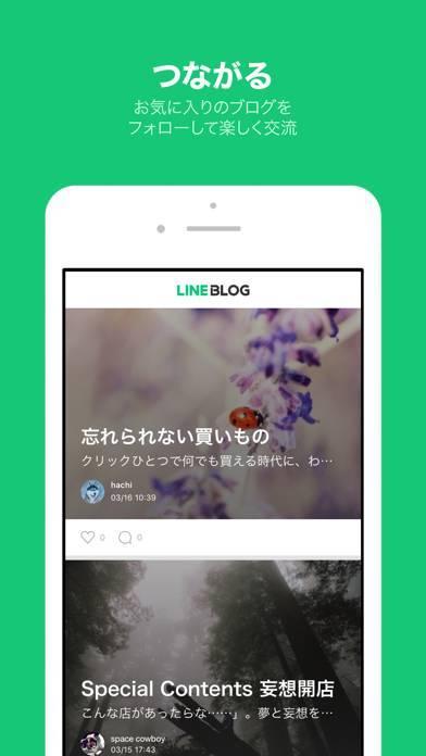 「LINE BLOG」のスクリーンショット 3枚目