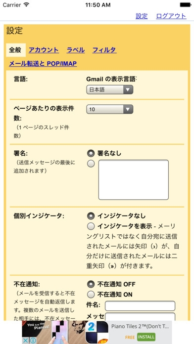 「QuickSettings for Gmail」のスクリーンショット 1枚目