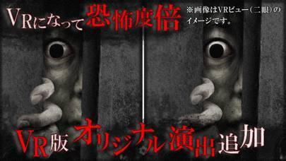 「【VR版】改・恐怖!廃病院からの脱出:無影灯」のスクリーンショット 1枚目