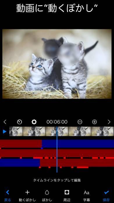 「ぼかし丸 モザイク&ぼかし加工アプリ」のスクリーンショット 3枚目