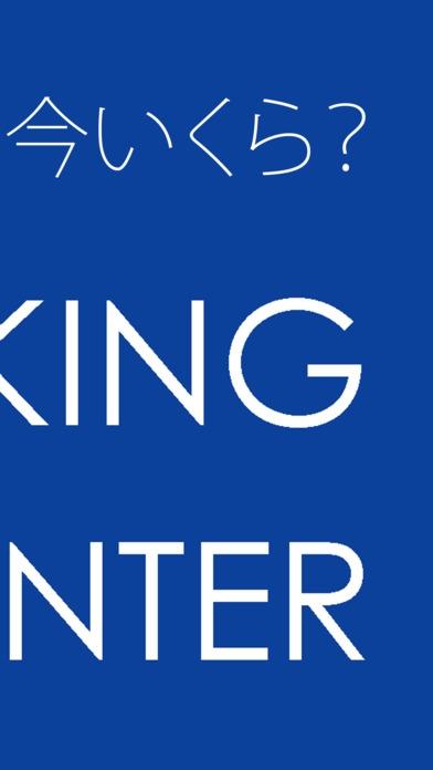 「PARKING COUNTER~駐車料金いまいくら?」のスクリーンショット 2枚目