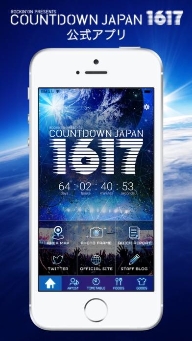 「COUNTDOWN JAPAN 16/17」のスクリーンショット 1枚目