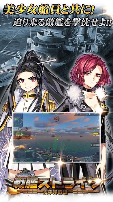 「戦艦ストライク」のスクリーンショット 3枚目