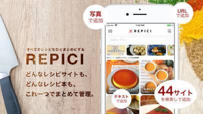 「レシピを検索し管理するREPICI」のスクリーンショット 1枚目