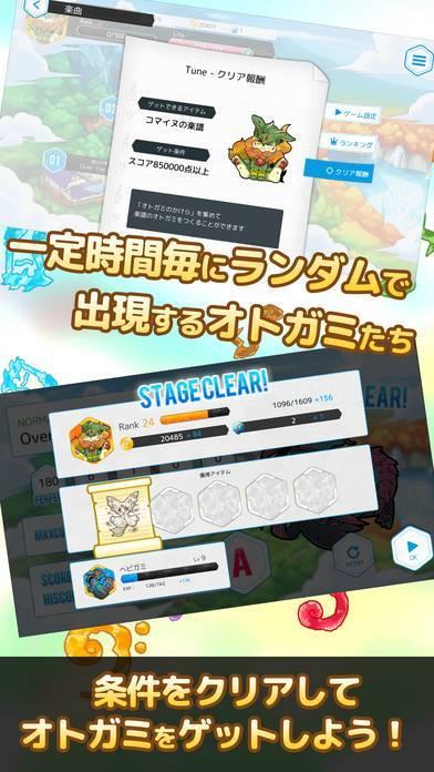 「OTOGAMI-リズムを操り世界を救え-」のスクリーンショット 2枚目