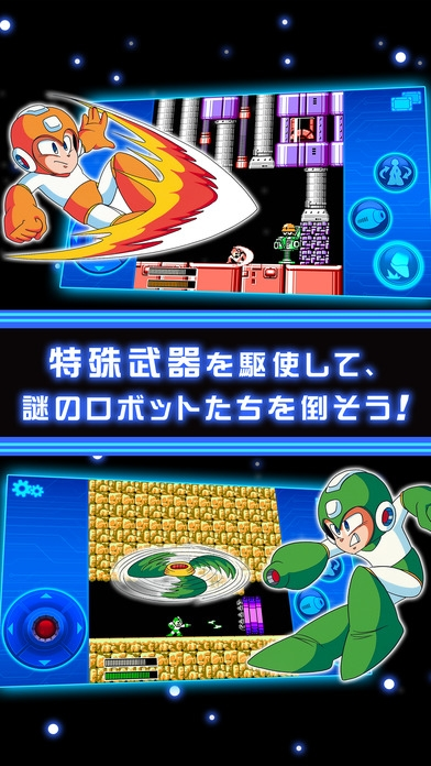 「ロックマン5 モバイル」のスクリーンショット 3枚目
