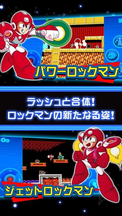 「ロックマン6 モバイル」のスクリーンショット 2枚目