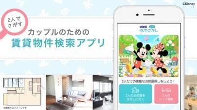 「ぺやさがし|同棲・二人暮らし向け賃貸物件検索アプリ」のスクリーンショット 3枚目