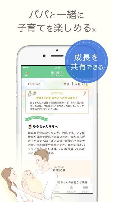 「ninaru baby 育児・子育てアプリ」のスクリーンショット 3枚目