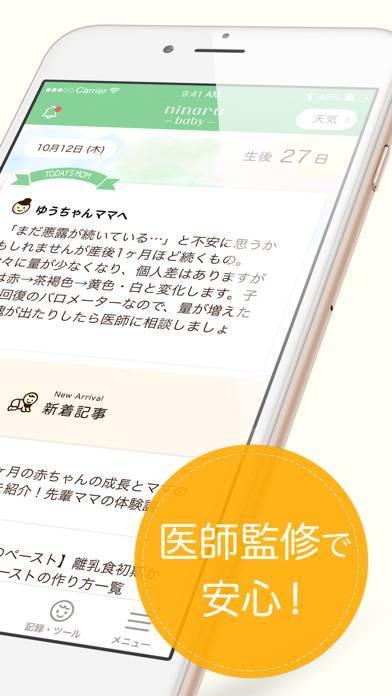 「育児・子育て・離乳食アプリ ninaru baby」のスクリーンショット 2枚目