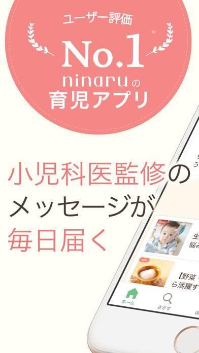 「育児・子育て・離乳食アプリ ninaru baby」のスクリーンショット 1枚目