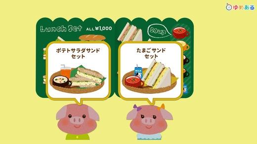 「どうぶつシェフのサンドイッチやさん(クッキングおままごと)」のスクリーンショット 3枚目