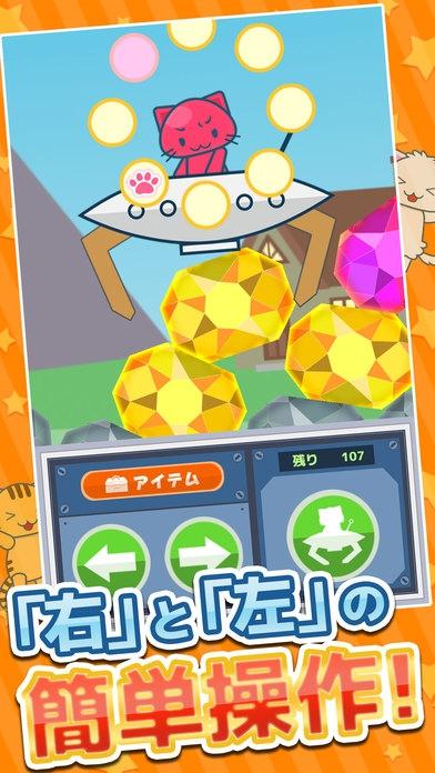 「クレーンゲーム「トレバ2D」」のスクリーンショット 1枚目