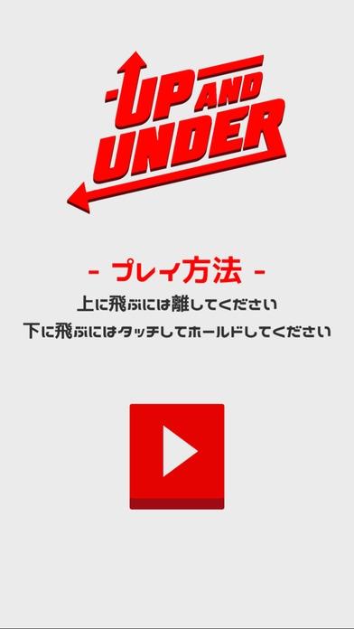 「Up And Under」のスクリーンショット 1枚目