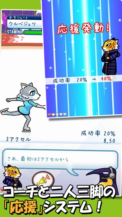 「フィギュアスケートあにまるず2」のスクリーンショット 3枚目