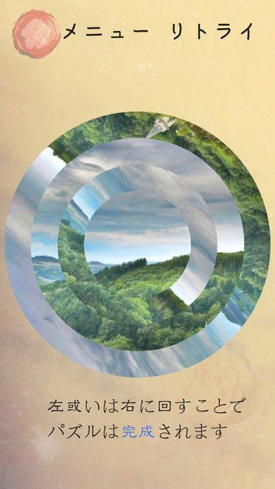 「Circulo - パズルゲーム」のスクリーンショット 3枚目