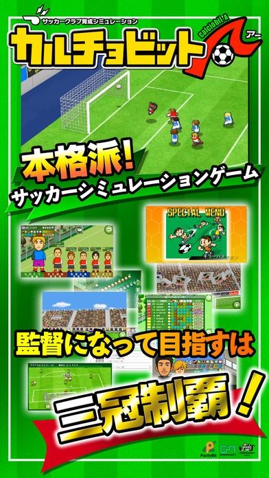 「カルチョビットA(アー) サッカークラブ育成シミュレーション」のスクリーンショット 1枚目
