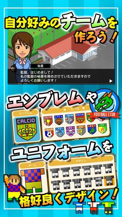 「カルチョビットA(アー) サッカークラブ育成シミュレーション」のスクリーンショット 2枚目