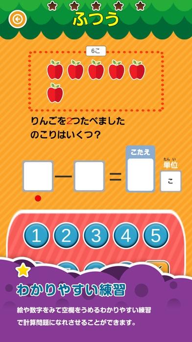 「楽しい小学1年生 算数( ドリル) 無料」のスクリーンショット 3枚目