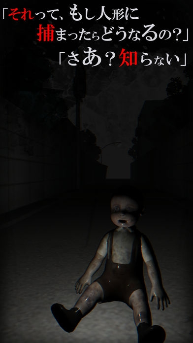 「呪いのホラーゲーム:友引道路」のスクリーンショット 3枚目