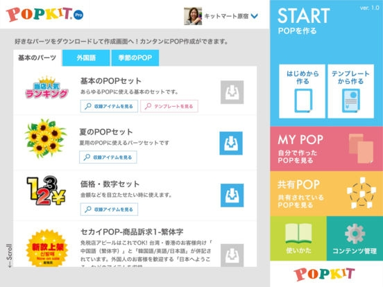 「POPKIT Pro -多店舗展開対応 POP作成アプリ-」のスクリーンショット 3枚目