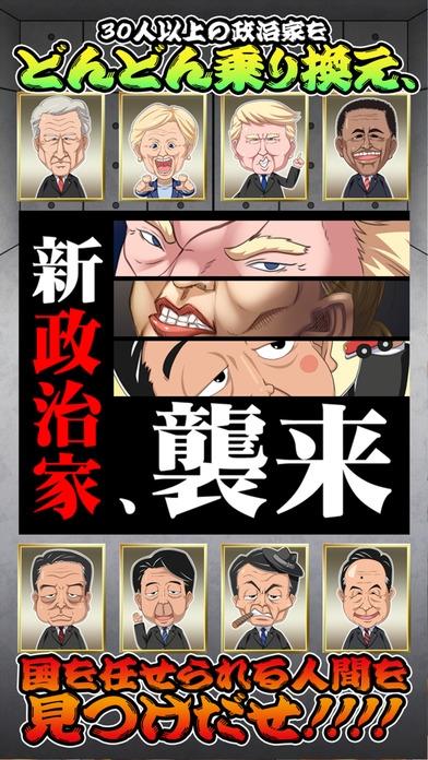 「政治の虎~ひまつぶし放置育成げーむ~」のスクリーンショット 2枚目