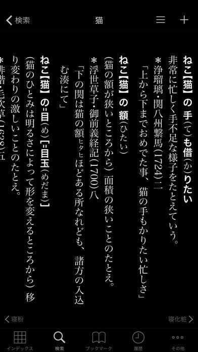 「精選版 日本国語大辞典」のスクリーンショット 3枚目