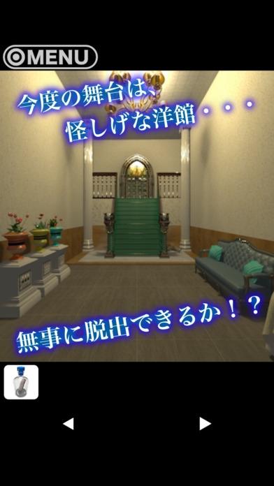 「脱出ゲーム MONSTER ROOM2」のスクリーンショット 1枚目