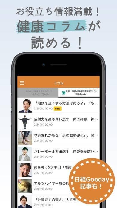 「ヘルス×ライフ ココロとカラダの健康を診える化するアプリ」のスクリーンショット 2枚目