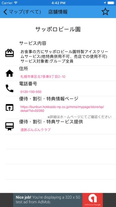 「優待・割引・特典マップ in 北海道」のスクリーンショット 3枚目